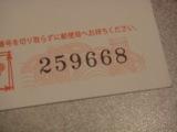 20100124_0005(DSC-T50).jpg